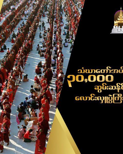မြန်မာ-ထိုင်း ချစ်ကြည်ရေး